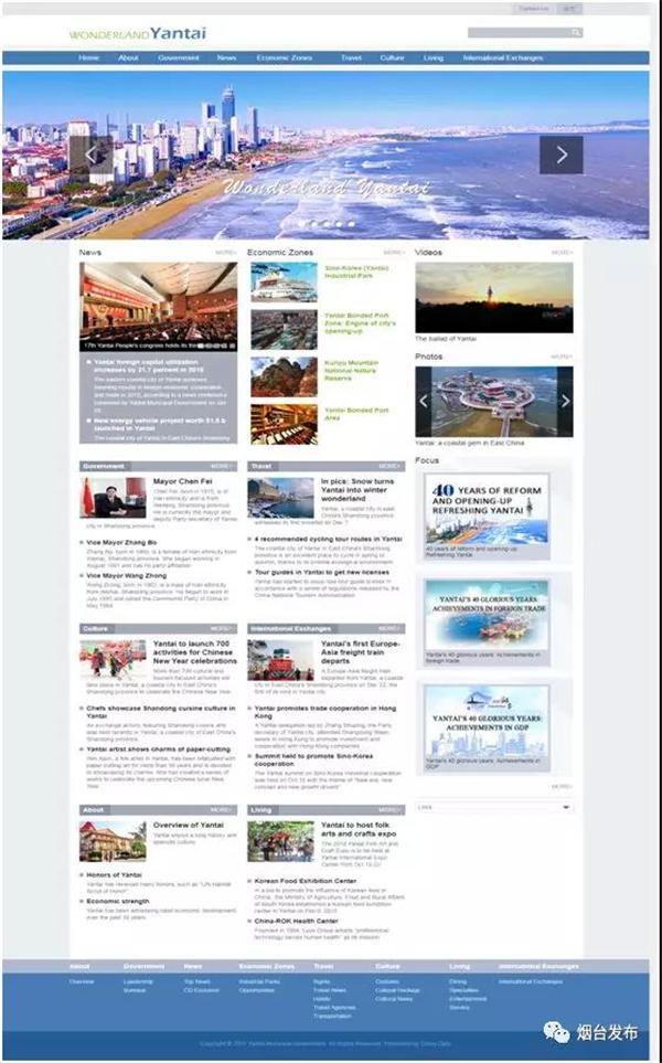 """""""仙境烟台英文网""""被评为2018年度中国设计创新型外文版政府网站"""