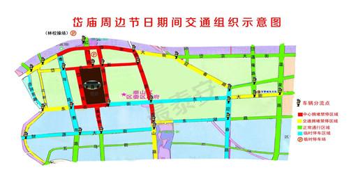 正月初一、初二岱庙免费开放 这些路段将禁停、管制