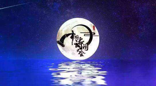 《中国诗词大会》第四季定档大年初一 诗词之美再次绽放
