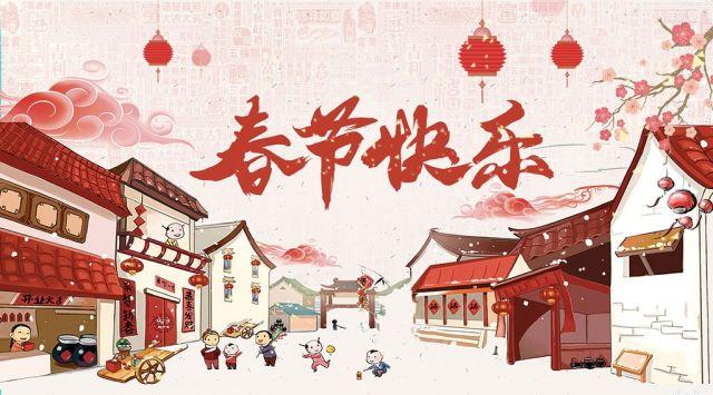 今日己亥春节,千万和春住!
