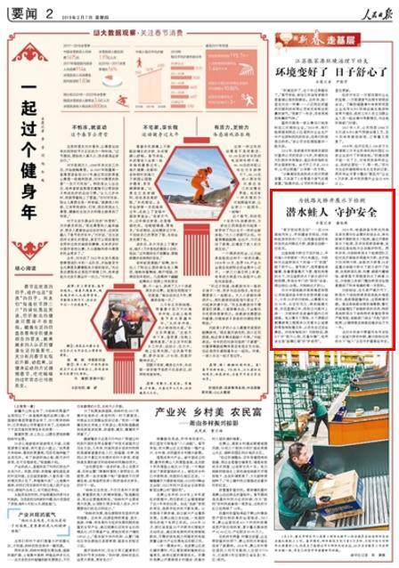 守护春运平安!《人民日报》点赞中国铁路济南局潜水蛙人
