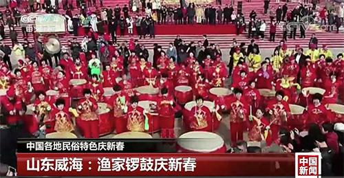威海荣成渔家锣鼓登上央视新闻送新春祝福