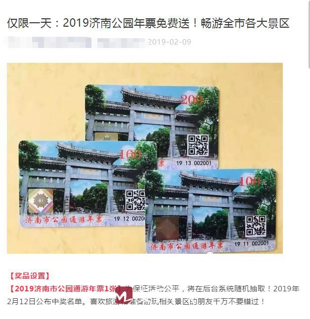 官方回应|2019济南公园年票免费送?官方说:并没有!