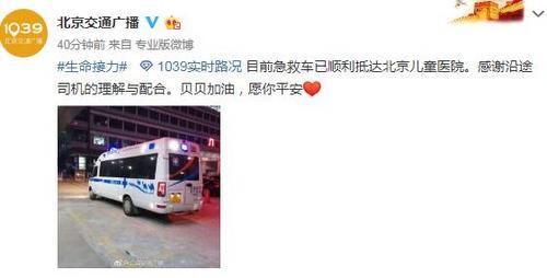 生命接力!青岛病危儿童已顺利抵达北京儿童医院