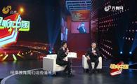 20190112《理响中国》:红色基因 代代相传
