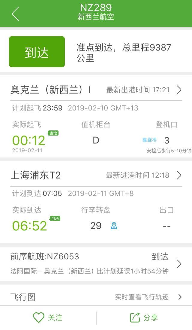 那架飞了4个多小时又失头的新西兰航班 今晨到上海了