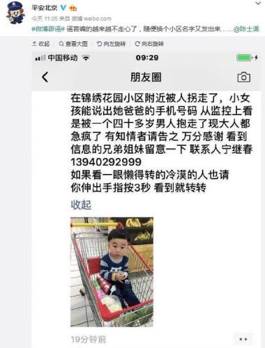 3岁女孩被拐,家长悬赏10万寻人?北京警方辟谣