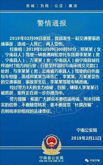 四川凉山一男子驾车肇事造成1死2伤 逃逸3天后被捕