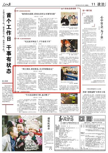 人民日报节后第一天暗访济南 干事有状态被点名表扬