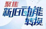 """淄博出台加快推进工业新旧动能转换""""25条"""""""