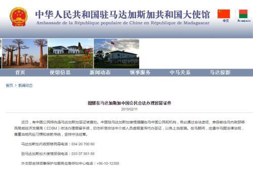 中国公民持伪造马达加斯加签证被查处 中使馆提醒