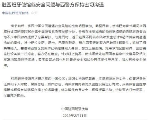 50余名中国游客春节旅西护照被盗 中使馆促防范