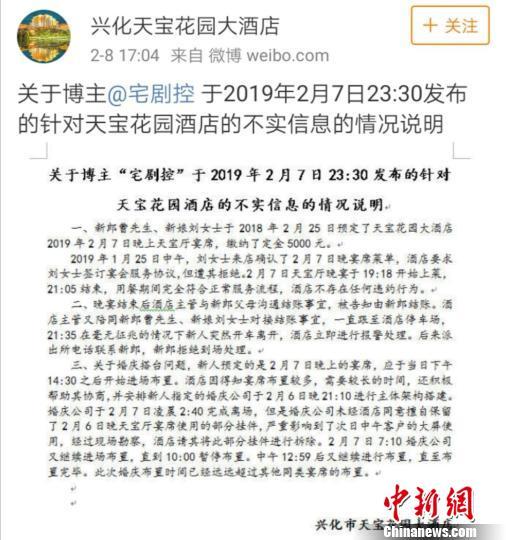 网友称婚礼布景因政府活动被拆 官方回应:与事实不符