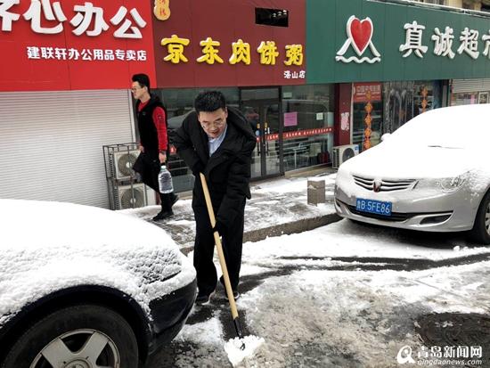 自扫门前雪?NO!情人节大雪覆青岛 市民走上街头接力扫雪