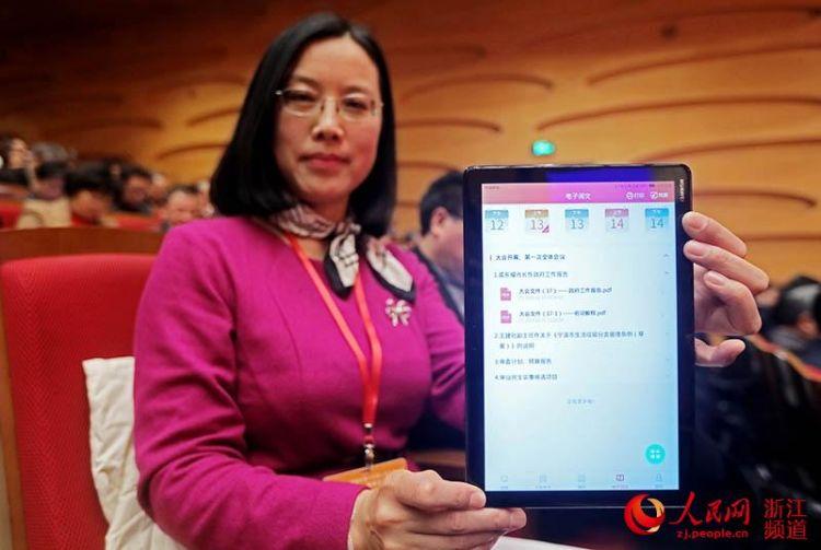 宁波两会首次采用电子阅览器