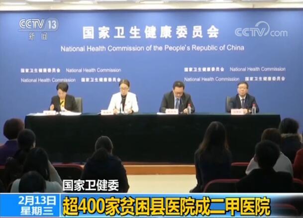 国家卫健委:超400家贫困县医院成二甲医院