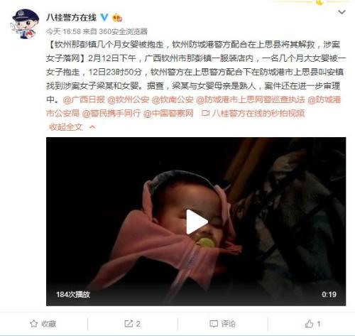 广西一女婴服装店内被一女子抱走 警方:已成功解救