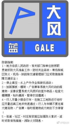 北京发布大风蓝色预警 预计阵风可达6、7级