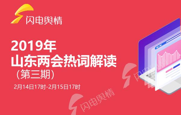 2019山东两会热词解读:沂蒙精神等受关注