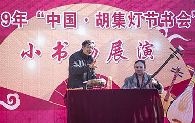滨州:800年胡集书会欢乐开说 万人空巷听曲艺