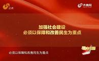 20190216《理响中国》:改善和保障民生