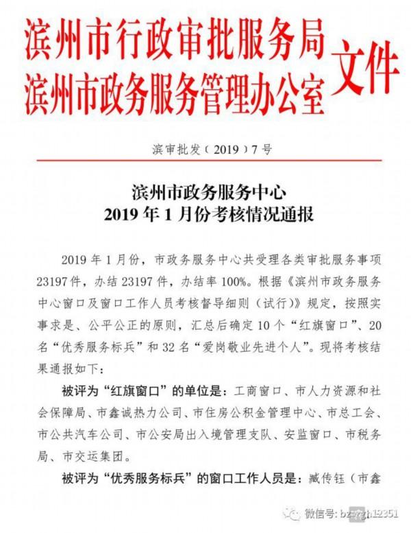 1月份,滨州哪个窗口单位的服务最好?