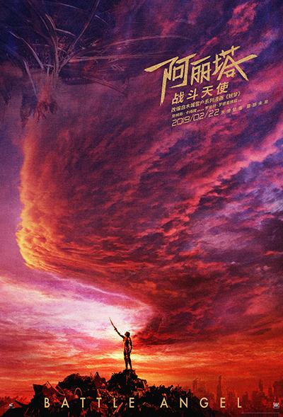 官方中国区独家海报