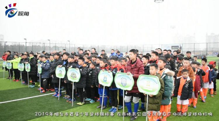 烟台首届少年足球锦标赛打响 足球小将征战绿茵场
