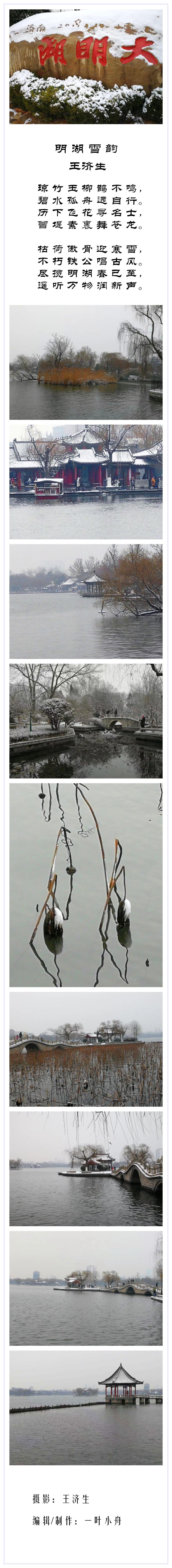 明湖雪韵诗合成