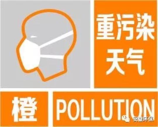 安徽省发布重污染天气省级橙色预警