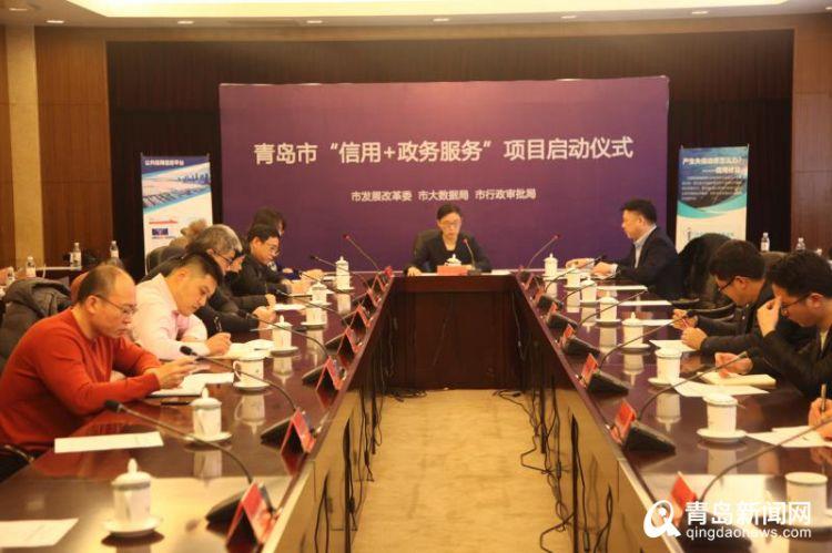 """青岛市""""信用+政务服务""""项目启动 归集4亿条信用信息"""