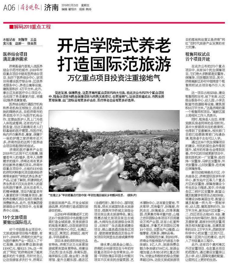 济南开启学院式养老建设,15个文旅项目打造国际范儿