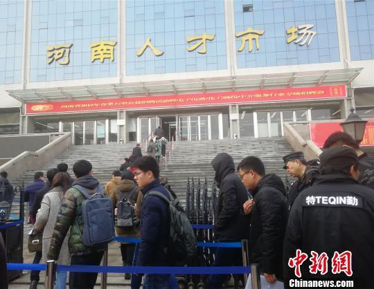 """河南""""新春第一聘""""落幕 7万岗位揽才现""""冰火两重天"""""""