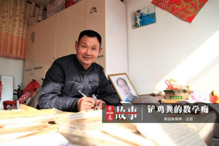 """青岛老农是个""""数学痴"""",钻研41年渴望出书"""