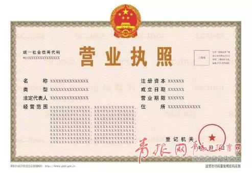 下月起青岛启用新版营业执照 扫码可查企业信用信息