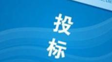 淄博城建部门:表现恶劣企业取消项目投标资格