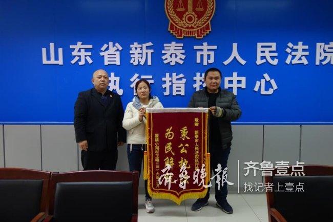 新泰市法院:公正执行助维权 群众感激送锦旗