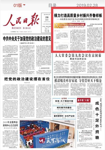 人民日报头版关注山东打造高质量乡村振兴齐鲁样板 济南历城区东泉村被点赞