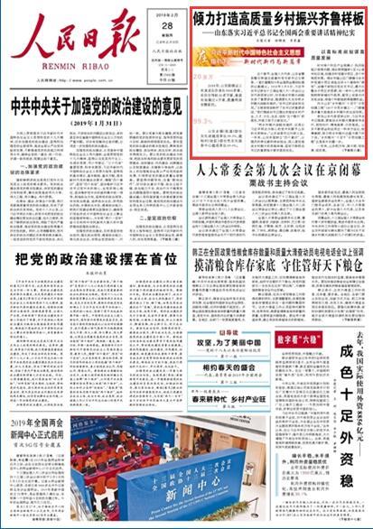 信息量超大!人民日报连发4篇文章报道济南