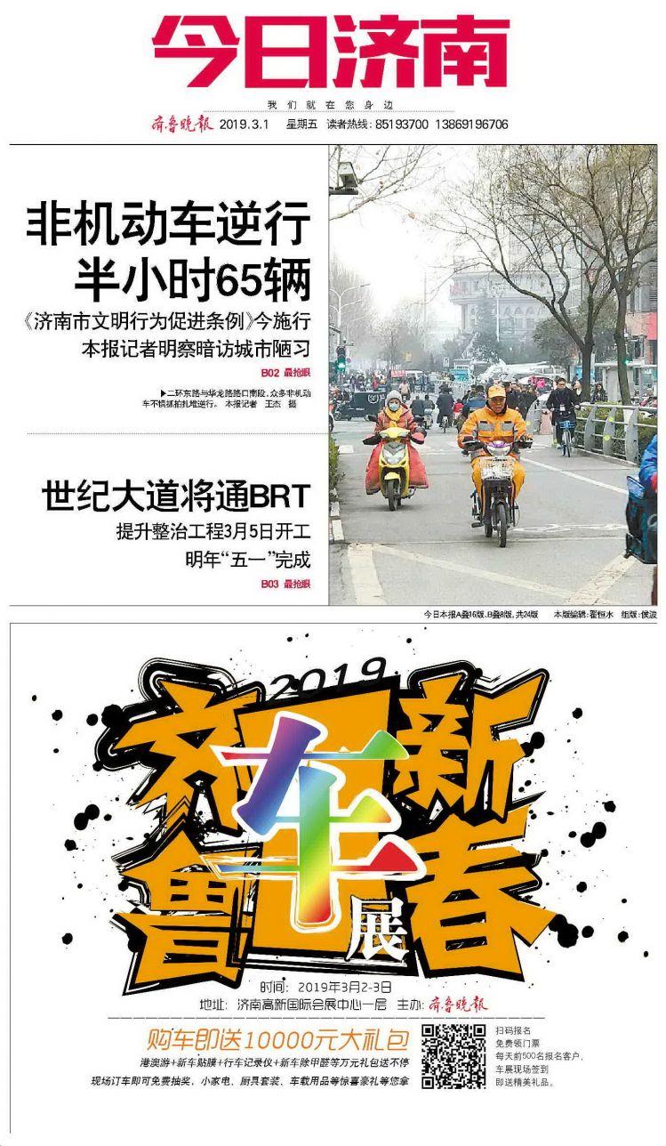 济南文明条例今施行,一路口半小时65辆非机动车逆行