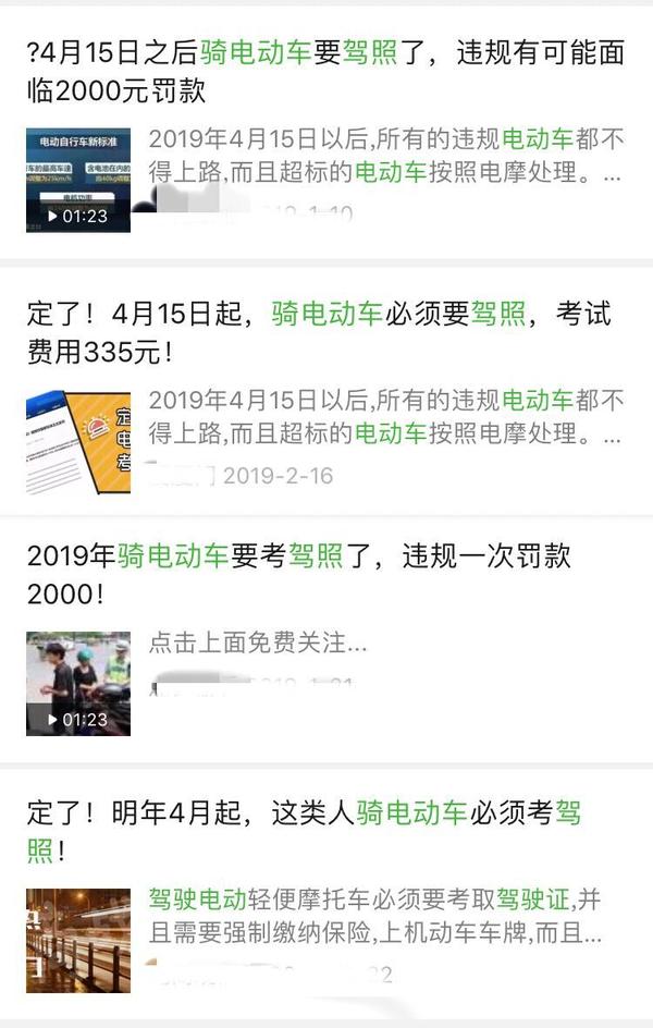 4月15日起,在济南骑电动车必须要驾照?济南交警回应