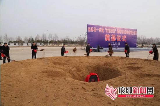 临沂市临沭县25个重大项目奠基 总投资136.5亿