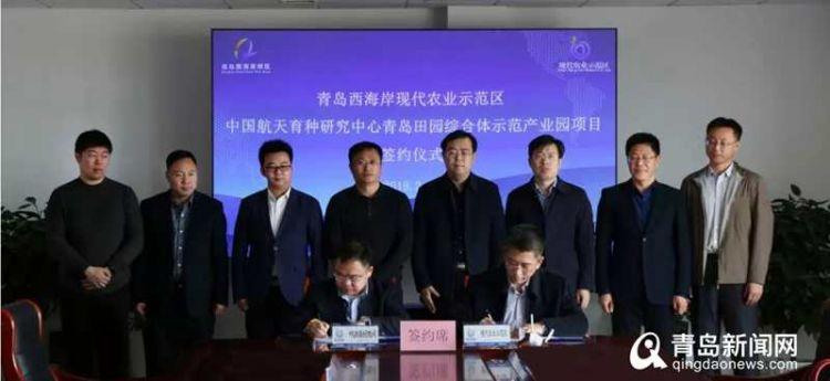 总投资33亿!中国航天育种研究中心项目落户西海岸新区