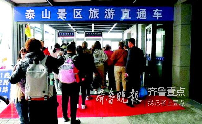泰山景区之变:高铁站驳车直达中天门,书记亲自迎客