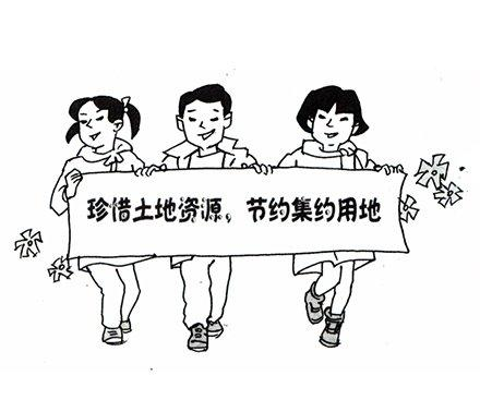 进一步推动土地节约集约利用,新华社为山东的这一制度点赞!