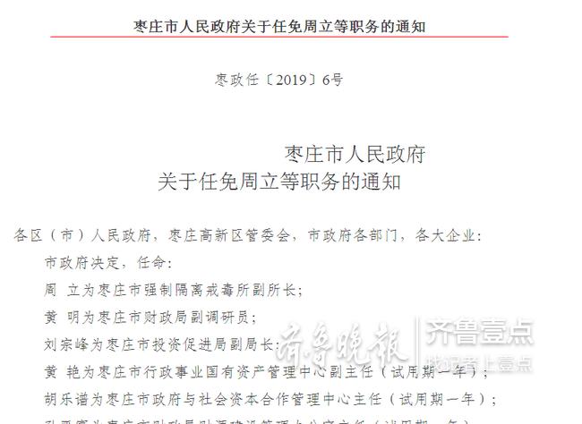 枣庄市人民政府最新人事任免