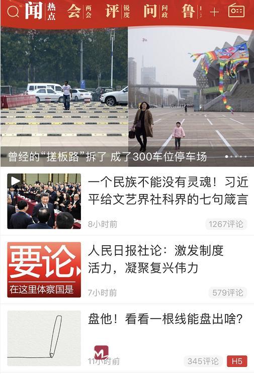 人民日报关注济南