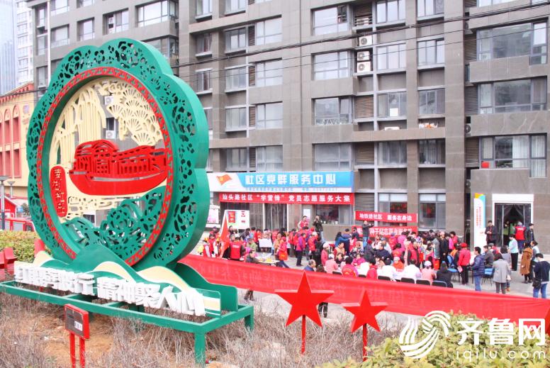 青岛市市南区珠海路街道举行学雷锋日志愿服务大集活动