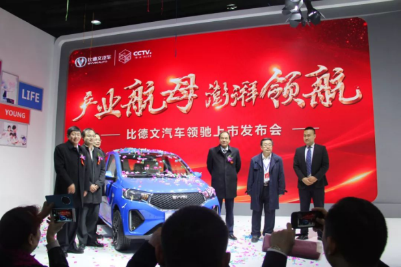 比德文领驰济南展首发,全新平台驱动行业高品质发展619