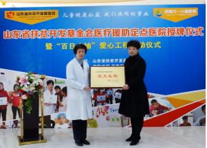 山东省扶贫开发基金会领导杨婷婷女士为济南六一儿童医院授牌